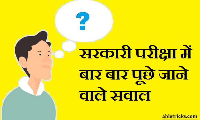 Frequently Asked Questions in Government Examination_ Can you answer these