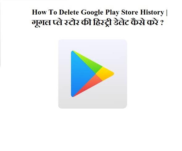 How To Delete Google Play Store History | गूगल प्ले स्टोर की हिस्ट्री डिलीट कैसे करे ? - Hinditechknow