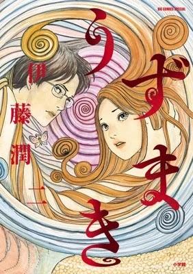 """Anunciada adaptación anime para """"Uzumaki"""" de Junji Ito."""