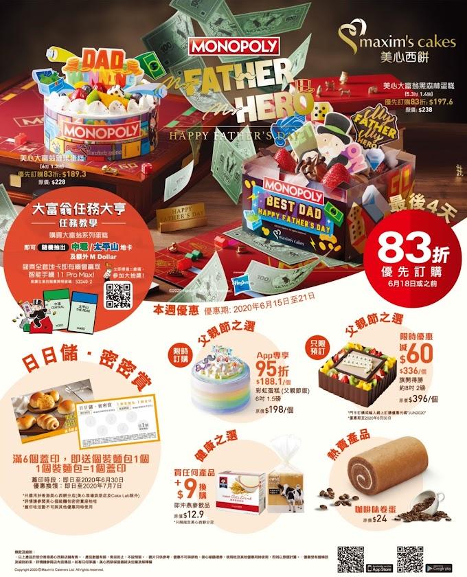 美心西餅: 大富翁黑森林蛋糕 83折 至6月18日