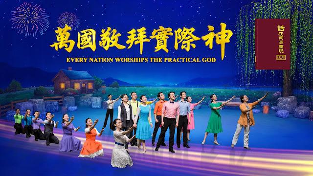 東方閃電-全能神教會|萬國敬拜實際神