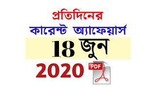 18th  June Current Affairs in Bengali pdf