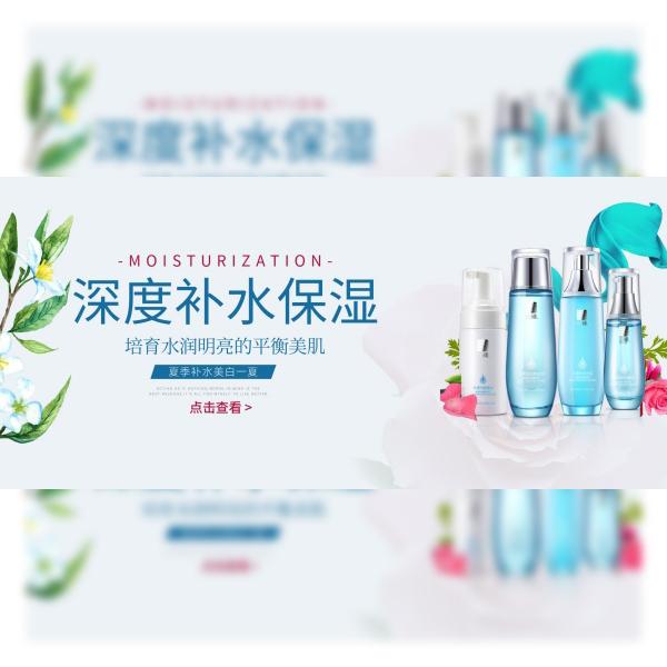 Taobao moisturizing skin care product poster design free psd template