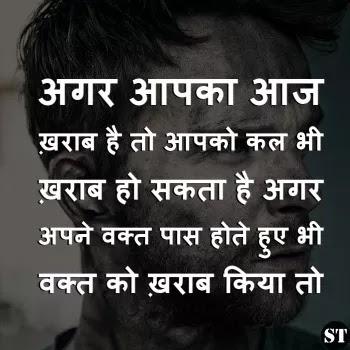 """wonderfull motivational status in hindi,"""" अगर आपका आज ख़राब है तो आपको कल भी ख़राब हो सकता है अगर अपने वक्त पास होते हुए भी वक्त को ख़राब किया तो """""""