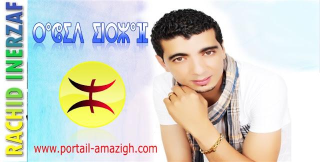 رشيد انرزاف  Rachid Inrzaf