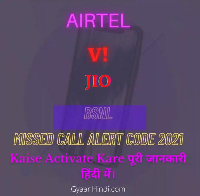 Jio Airtel Vi Bsnl में Missed कॉल Alert कैसे लगाए 2021 पूरी जानकारी हिंदी में