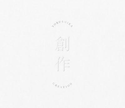 Yorushika - Haru Dorobou (Spring Thief) 歌詞 lyrics lirik 歌詞 arti terjemahan kanji romaji indonesia translations info lagu ヨルシカ - 春泥棒
