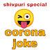 शिवपुरी बालों के लिए स्पेशल कोरोना joke