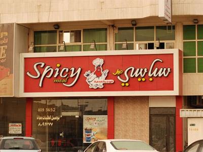 أسعار منيو ورقم وعنوان فروع مطعم سبايسي Spicy