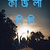 কাজলা দিদি || Kajla Didi || যতীন্দ্রমোহন বাগচী || Bangla kobita