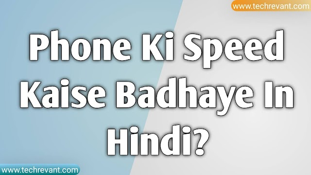 Phone Ki Performance Ko Kaise Badhaye In Hindi?