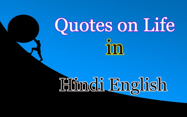 Unique Quotes on Life in Hindi English With Images