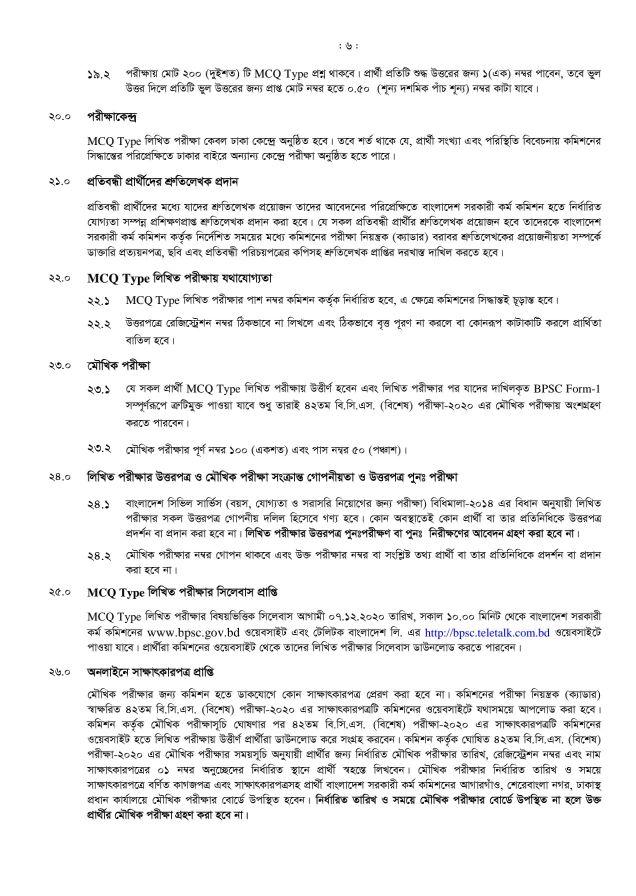 ৪২ তম বিসিএস নিয়োগ বিজ্ঞপ্তি ২০২০ | ৪২ তম বিসিএস পরীক্ষার বিজ্ঞপ্তি প্রকাশ ২০২০ Pdf Download