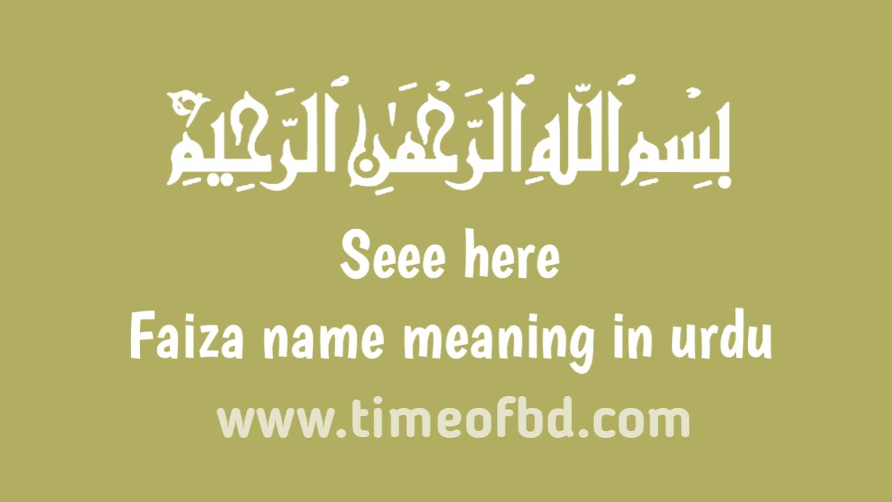 Faiza name meaning in urdu, فیضہ کا معنی اردو میں ہے