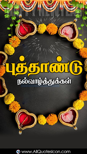 Happy-New-Year-2021-Tamil-Quotes-Images-Wallpapers-Pictures-Photos-images-inspiration-life-motivation-thoughts-sayings-free