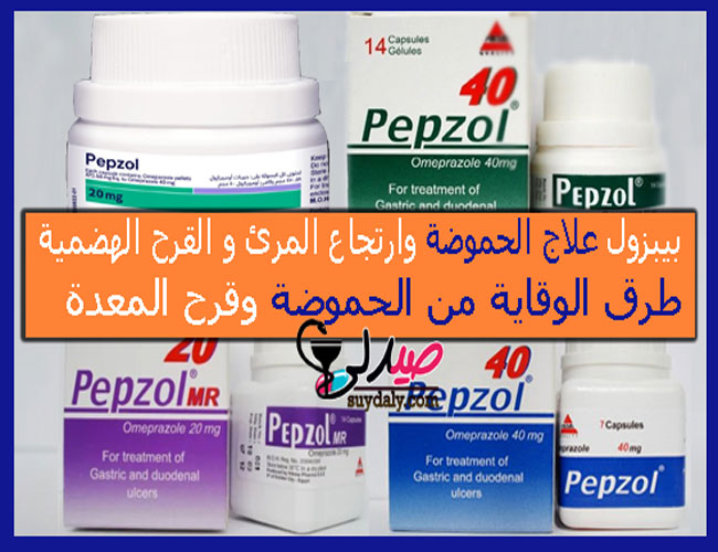بيبزول كبسولات Pepzol علاج الحموضة و قرحة المعدة والاثني عشر و ارتجاع المريء و جرثومة المعدة بديل الرانتيدين 20ملغم و 40 مجم السعر في 2019 والبدائل المتاحة