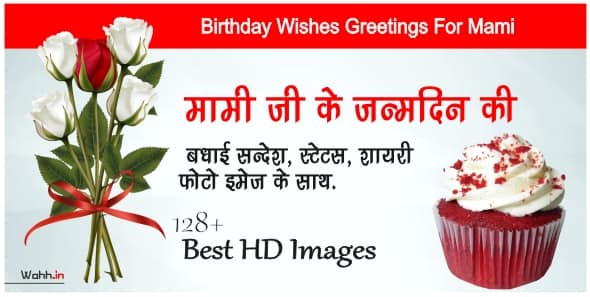 Birthday Wishes For Mami In Hindi