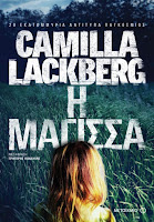 http://www.culture21century.gr/2017/10/h-magissa-ths-camilla-lackberg-book-review.html