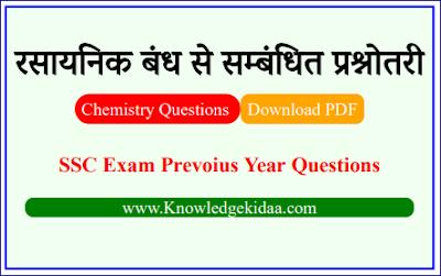 रसायनिक बंध से सम्बंधित प्रश्नोतरी   SSC Exam Prevoius Year Questions   PDF Download  