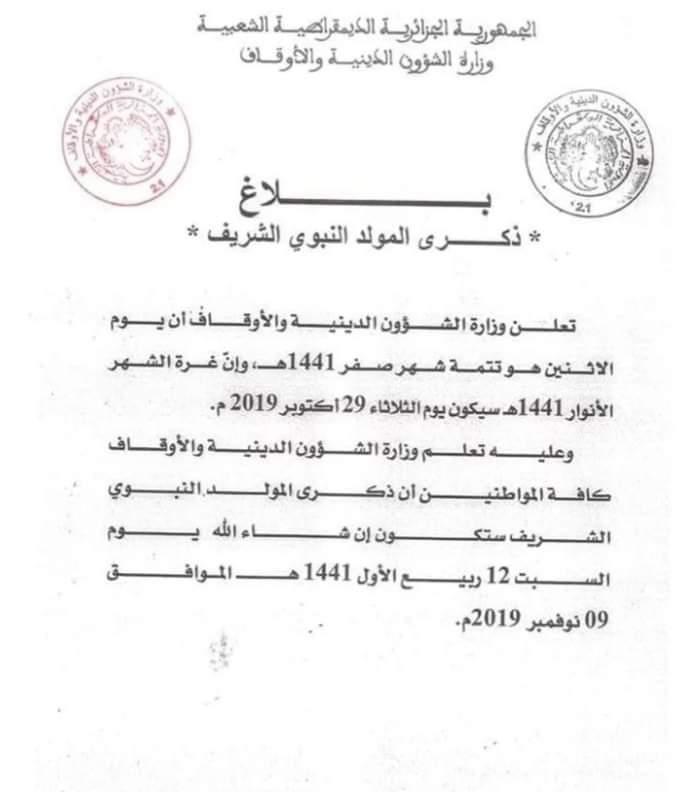 بخصوص تاريخ عطلة المولد النبوي الشريف الموافقة لسنة 2019