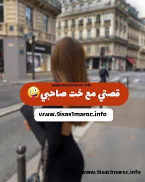 قصتي مع خت صاحبي قصتي مع خت صاحبي - قصص سفالة بالدارجة المغربية 2022