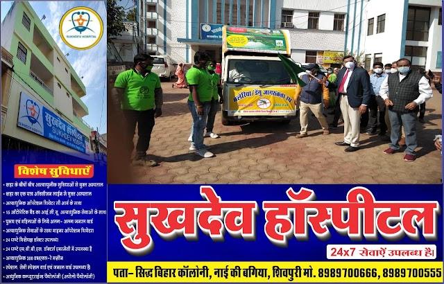 CMHO DR. AL SHARMA ने हरी झण्डी दिखाकर रवाना किया मलेरिया रथ - Shivpuri News
