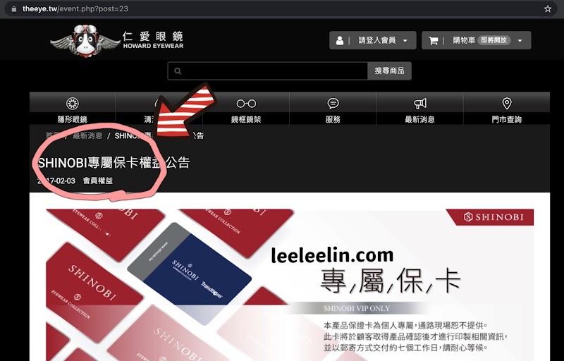 收到shinobi電子保固卡還附上不明連結是詐騙個資還是木馬網站