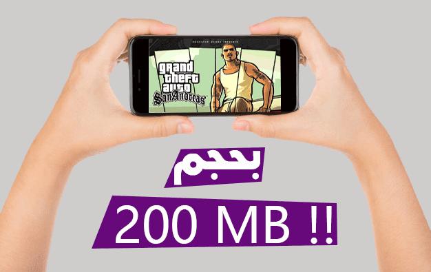 تحميل  gta san andreas مهكرة بحجم 200 MB تشتغل على جميع هواتف الأندرويد 2017