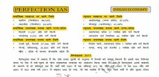Perfection IAS भारतीय अर्थव्यवस्था Vol -2 PDF