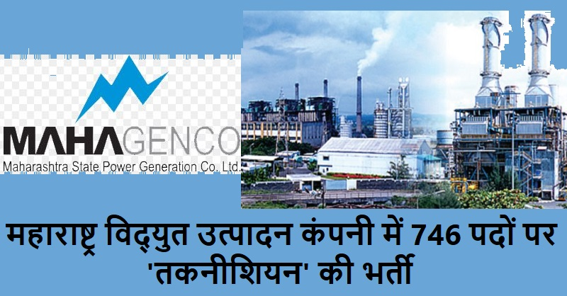 MAHAGENCO jobs 2019