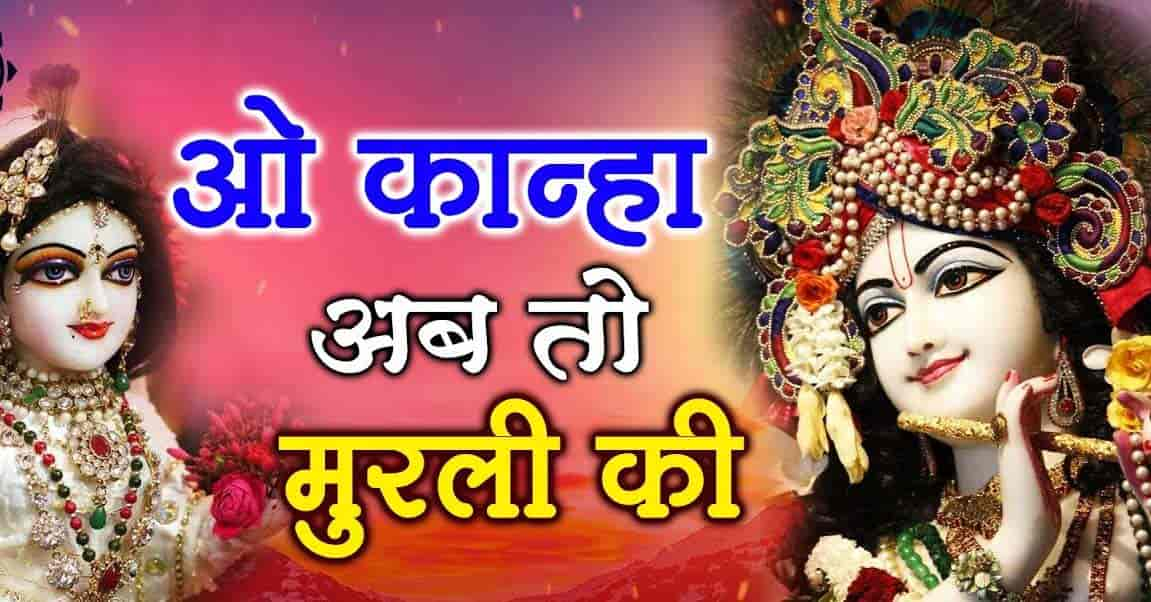 O Kanha Ab To Murli Lyrics in Hindi