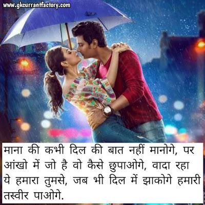 Romantic Love Status in Hindi, Best Love Status in Hindi, Love Status With Images in Hindi