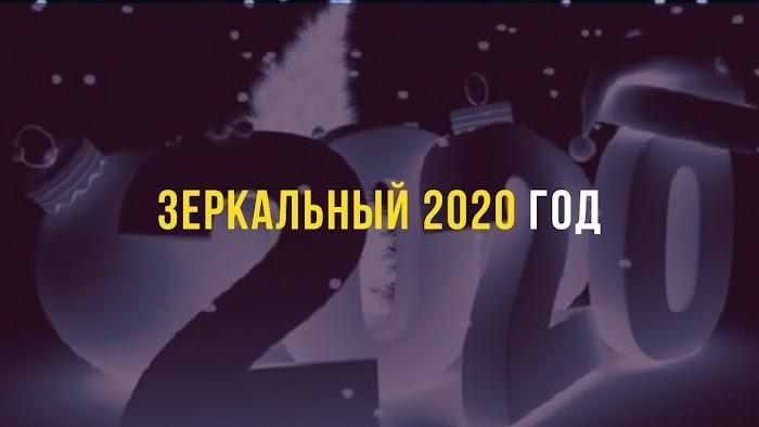 Зеркальный 2020 год: что говорят нумерологи о магии чисел