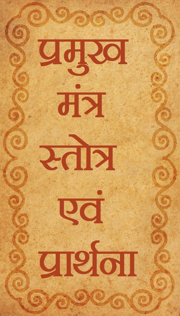 hindu, mantra book in hindi free download, mantra books hindi, mantra books pdf