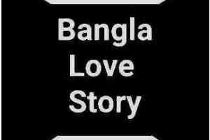 রোমান্টিক ছোট গল্প – Romantic Short Story in Bangla