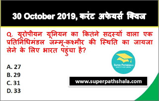 Daily Current Affairs Quiz 30 October 2019 in Hindi
