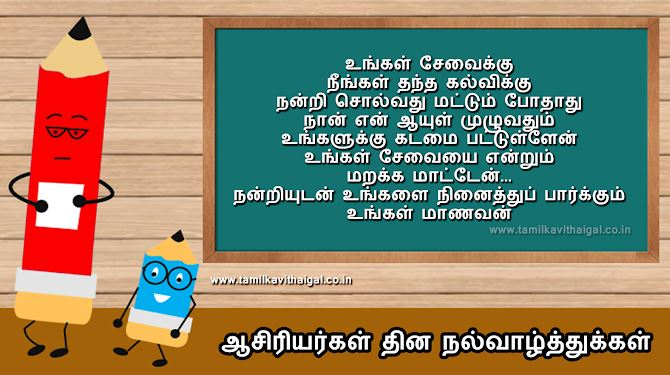 teachers day quotes wishes sayings messages in tamil