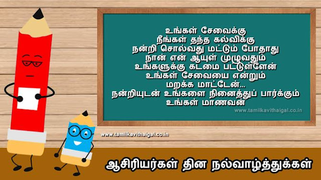 Teachers Day Quotes, Wishes, Sayings, Messages in Tamil 2019
