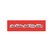 وزارة العمل سلطنة عمان