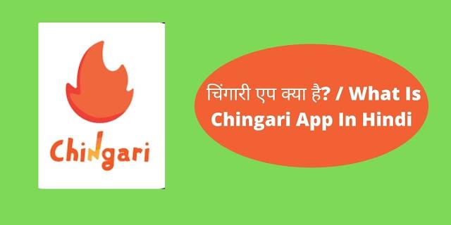 चिंगारी एप क्या है? / What Is Chingari App In Hindi