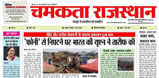 दैनिक चमकता राजस्थान 5 मई 2019 ई-न्यूज़ पेपर
