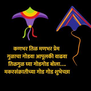 Makar Sankranti Marathi Status,Wishes,quotes,sms,photos,messages