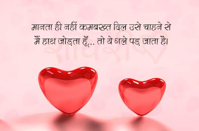 Hot Shayari in Hindi