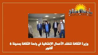 وزيرة الثقافة تتفقد الأعمال الإنشائية في واحة الثقافة بمدينة 6 أكتوبر