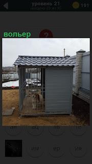 Небольшая будка вольер для собаки с решеткой и крышей