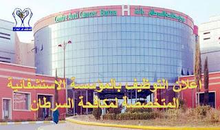 إعلان عن توظيف بالمؤسسة الاستشفائية المتخصصة مركز مكافحة السرطان - باتنة