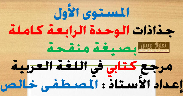 جذاذات الوحدة الرابعة كاملة بصيغة محينة مرجع كتابي في اللغة العربية المستوى الأول ابتدائي