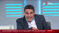 برنامج حلقة الوصل حلقة الاثنين 31-7-2017 مع معتز بالله عبد الفتاح