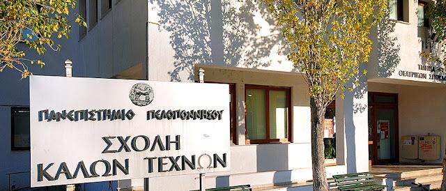 Διάλεξη της  Μαρίας Χατζηχριστοδούλου στο Ναύπλιο με θέμα «Τι είναι το θέατρο στον 21ο αιώνα;»