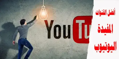 قائمة من أفضل القنوات التعليمية والثقافية المفيدة في اليوتيوب